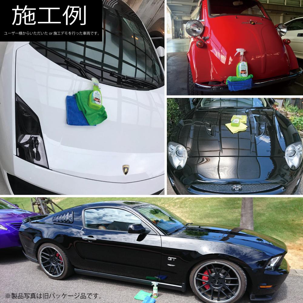 【キット(460ml)】 水なし洗車+高光沢WAX 『AguaMirai PROFESSIONAL 460ml』 【専用タオル付き(2枚)】 (乗用車3〜5台分) アグアミライ プロフェッショナル キット 【MADE IN JAPAN】