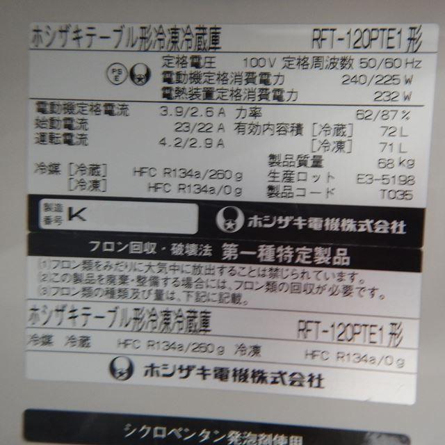 ホシザキ テーブル形冷凍冷蔵庫 中古 RFT-120PTE1