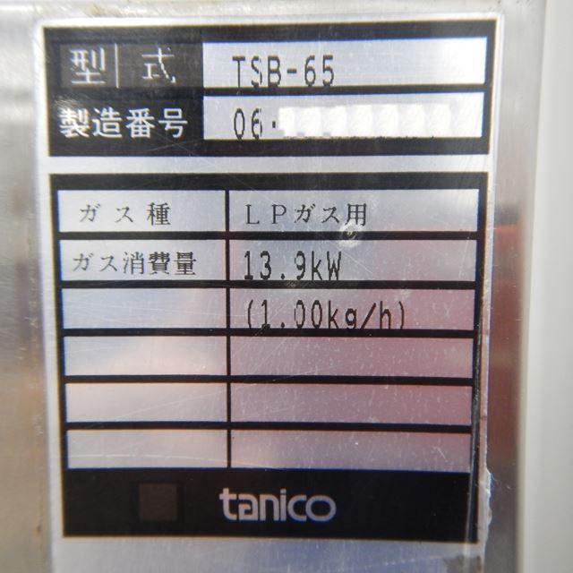 タニコー ガス式蒸し器 中古 TSB-65 LPガス