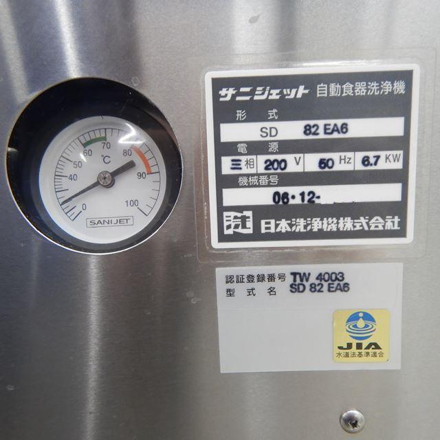 サニジェット 食器洗浄機 中古 SD82EA6