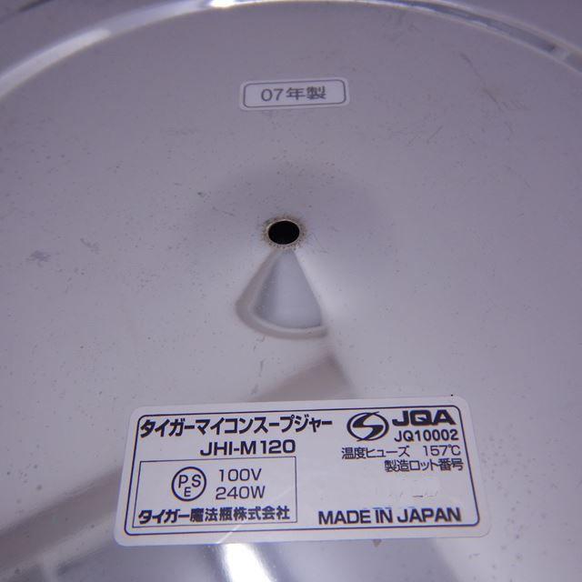 タイガー マイコンスープジャー 中古 JHI-M120 100V 12.0L