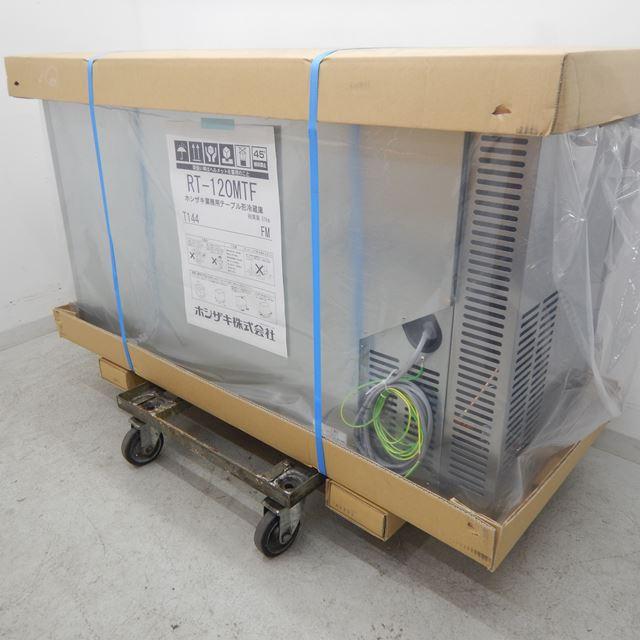 ホシザキ 冷蔵コールドテーブル 新品 RT-120MTE 169L