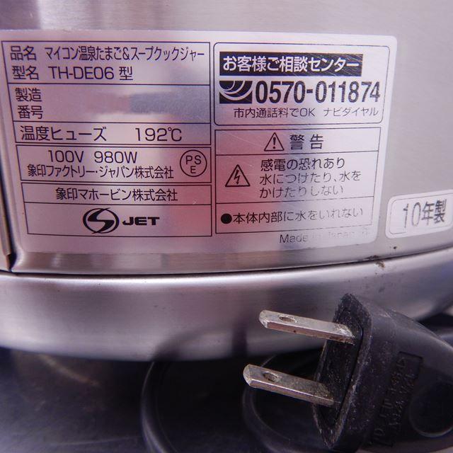 象印マホービン マイコン 温泉たまご&スープクックジャー 中古 TH-DE06 100V 6.0L