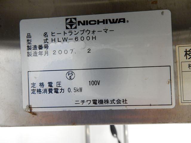 ニチワ ヒートランプウォーマー 中古 HLW-600H