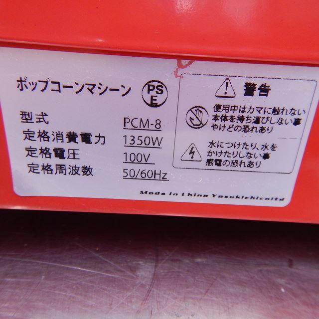 安吉 ポップコーンマシーン 中古 PCM-8 100V