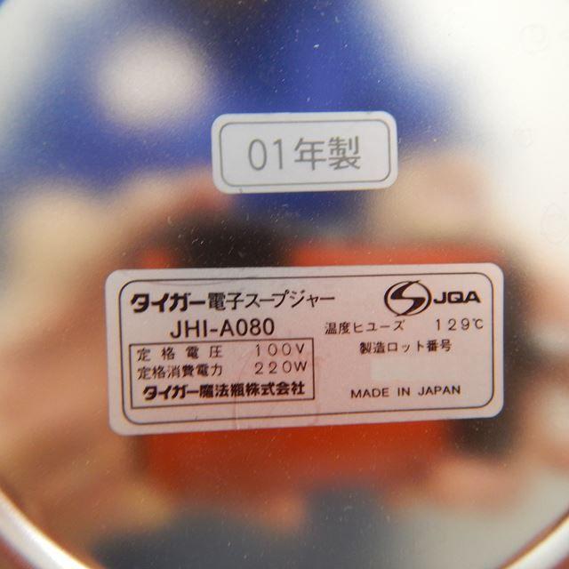 タイガー 電子スープジャー 中古 JHI-A080
