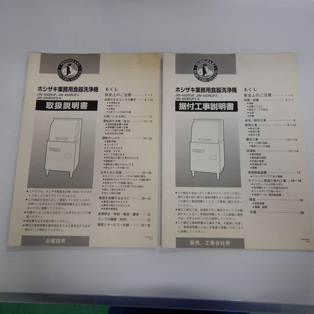 ホシザキ 業務用食器洗浄機 中古 JW-450RUF-R