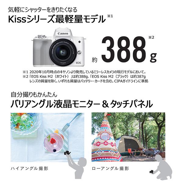 キヤノン CANON  EOS Kiss M2 ミラーレス一眼カメラ ダブルズームキット ブラック [ズームレンズ+ズームレンズ]