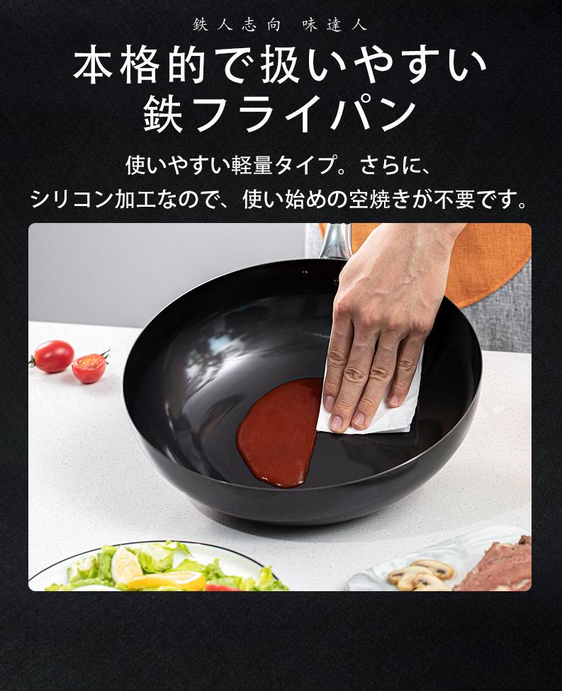 日本製 鉄製フライパン 28cm 軽量タイプ 味達人 いため鍋 ガス火 IH対応 本格 鉄人志向 北陸アルミ  シリコン加工 空焼き不要