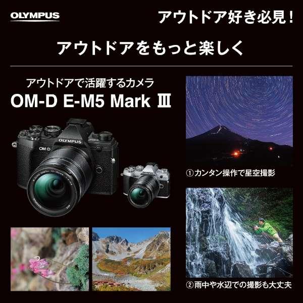 オリンパス OLYMPUS OM-D E-M5 Mark III 12-45mm F4.0 PROキット ブラック [ボディ+交換レンズ「M.ZUIKO DIGITAL ED 12-45mm F4.0 PRO」 ブラック] 液晶保護フィルムサビース1枚