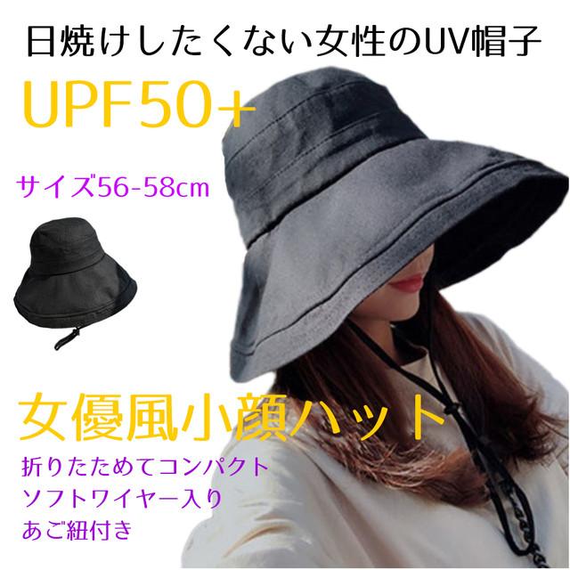 ykea 001upk3 レディース 春 夏 帽子 黒 コットン ワイヤー仕様 ハット つば広 UPF50+ 紫外線カット 小顔効果 風で飛ばない あご紐付き アウトドア UVカット帽子 日焼け防止 スカラハット 風 日よけ帽子 サイズ56-58cm