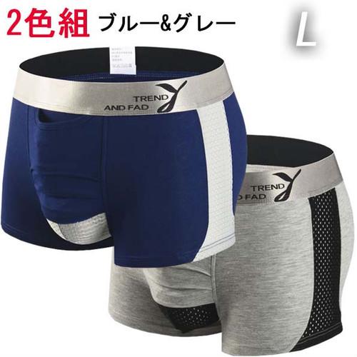 xmab 697upk3 【ブルー&グレー/L】●D【ボクサーパンツ サイドライン】2色組(日本、M 相当)メンズ パンツ 上開き ドライ 陰嚢分離 爽やか感触 網ポケット付き 股間冷却 2枚 セット ポジション キープ パンツ