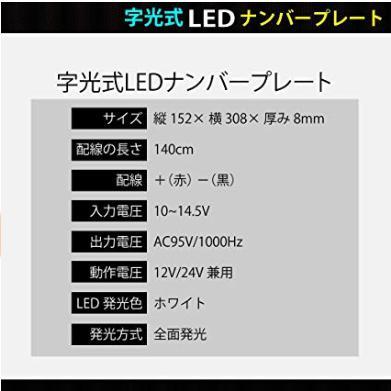 wuaz 070 AseiwaA 字光式 LED ナンバープレート 2枚セット 極薄8mm 全面発光 超高輝度 12V 24V 兼用 フレーム パネル(中型)