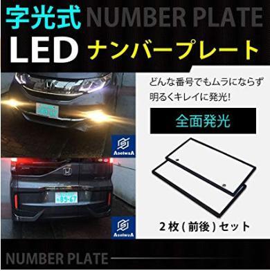 wuaz 071 字光式 LED ナンバープレート 2枚セット 極薄8mm 全面発光 超高輝度 12V 24V 兼用 フレーム パネル(大型)