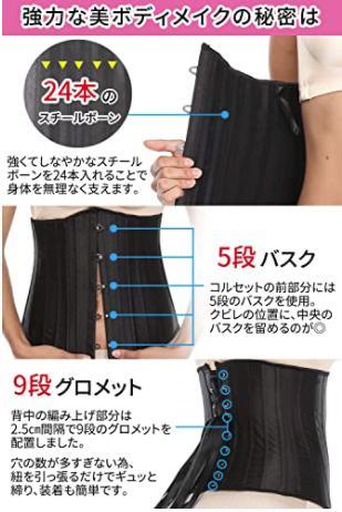 yfka 030upk3 ブラック XL コルセット ダイエット ぽっこりお腹がみるみるキュ! ウエストニッパー 肋骨 矯正 お腹 痩せ くびれ 腰痛 エーユードリーム