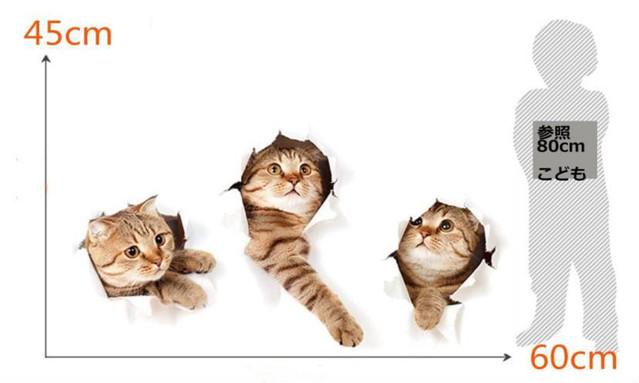 yhza 131tk10 【3匹の猫セット】3D かわいい猫 ウォールステッカー,ウォールステッカー シール式 装 飾 おしゃれ 壁紙 はがせる 剥が ,DIY ねこ 動物 立体 騙し絵 写真 カフェ ペット、玄関 寝室