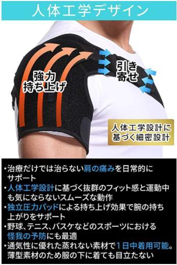 yfka 040tk1k (フリー ブラック) 肩サポーター 四十肩 五十肩 肩こり 肩用サポーター 怪我防止 メッシュポケット付き エーユードリーム (アイス&ホットパック2個付き)