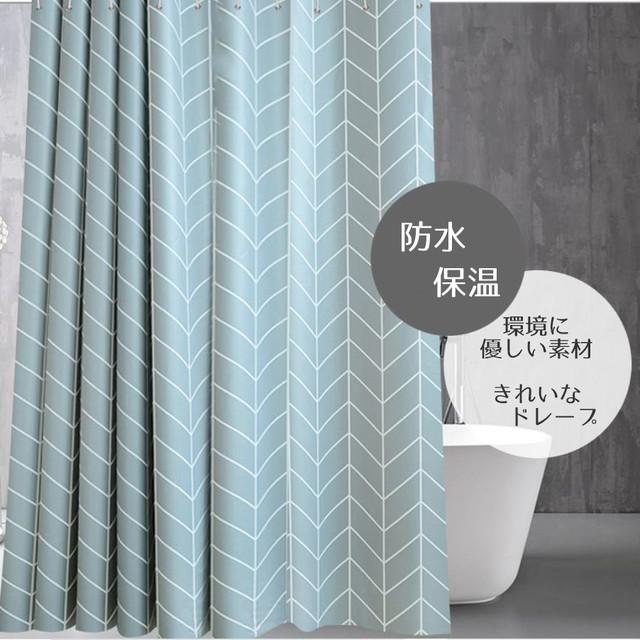 zvpa 1874upk2 北欧風 おしゃれなシャワーカーテン  シャワーカーテン 環境に優しい PEVA素材 目隠し 防水 防カビ 無臭 バスカーテン お風呂用カーテン ユニットバス 浴室 間仕切り 撥水 速乾 シンプル リング付属 取り付け簡単 120×180