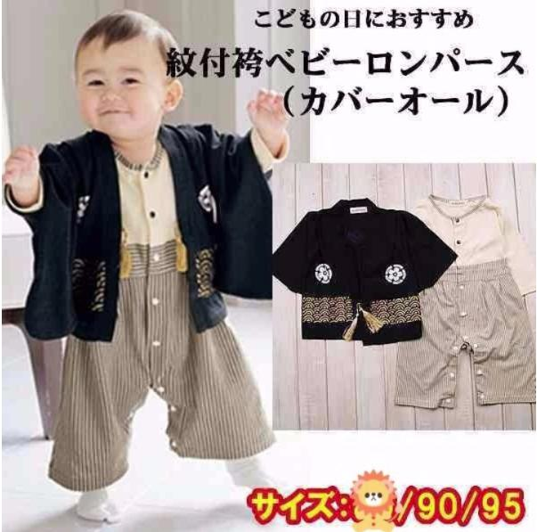 nvaz 031 *新品* 袴ロンパース 足袋靴下付き 男の子 袴 着物 黒95cm、靴下9-12cm