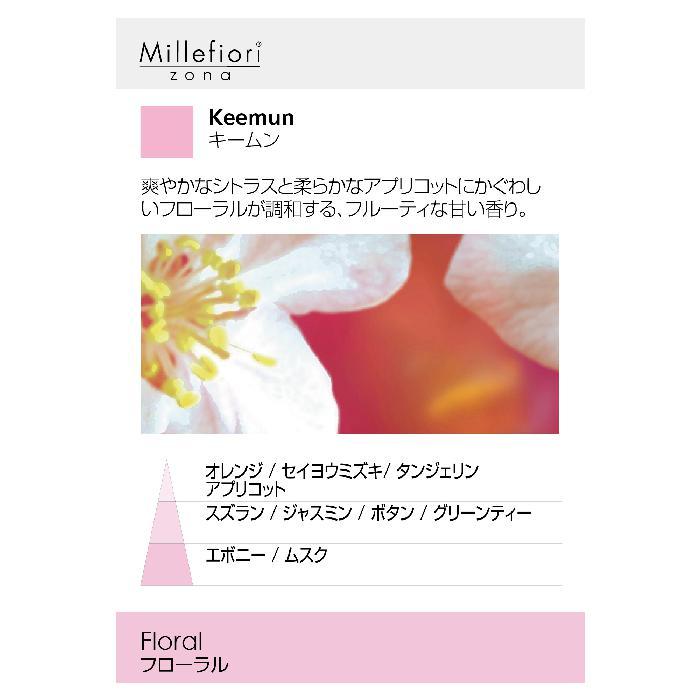 リードディフューザー500ml キームン ZONA ミッレフィオーリ Millefiori アロマディフューザー 公式通販サイト