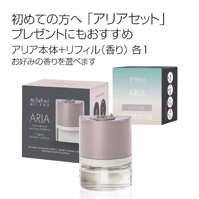 プラグインディフューザー 本体 ARIA アリア ミッレフィオーリ ルームフレグランス 公式通販サイト