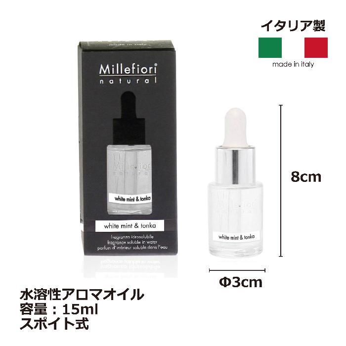 水溶性アロマオイル 15ml ホワイトミント NATURAL ミッレフィオーリ Millefiori アロマディフューザー 公式通販サイト