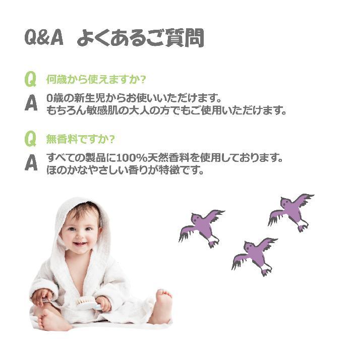 ベビーシャンプー 250ml オーガニック 赤ちゃん スキンケア 公式通販サイト