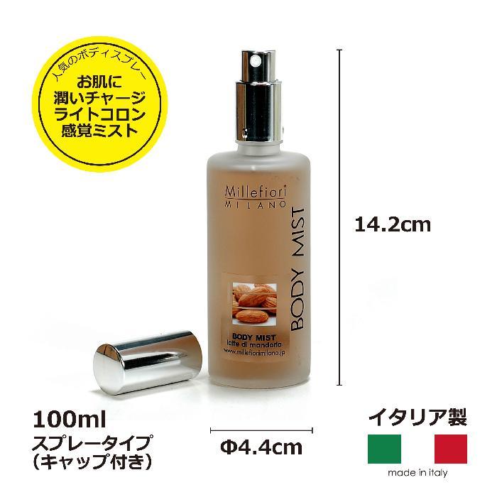 ボディミスト100ml アーモンドミルク Natural ミッレフィオーリ プレゼント 公式通販サイト