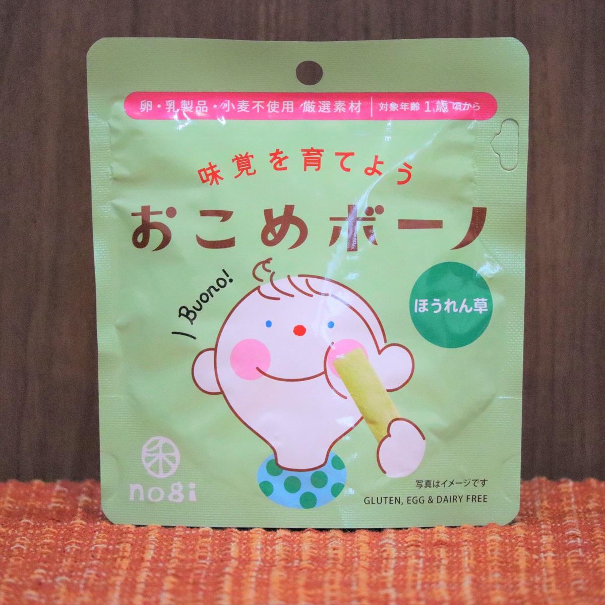 OKOMEBOUNO おこめボーノ ほうれん草