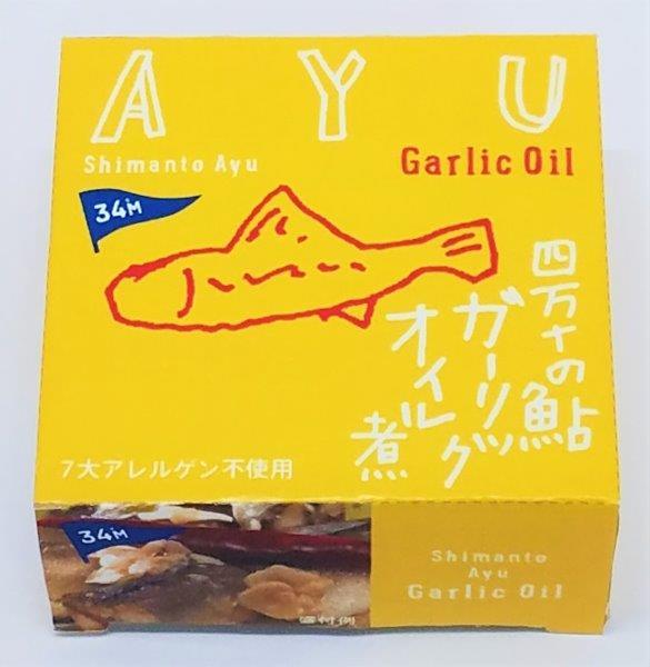 四万十の鮎 ガーリックオイル煮