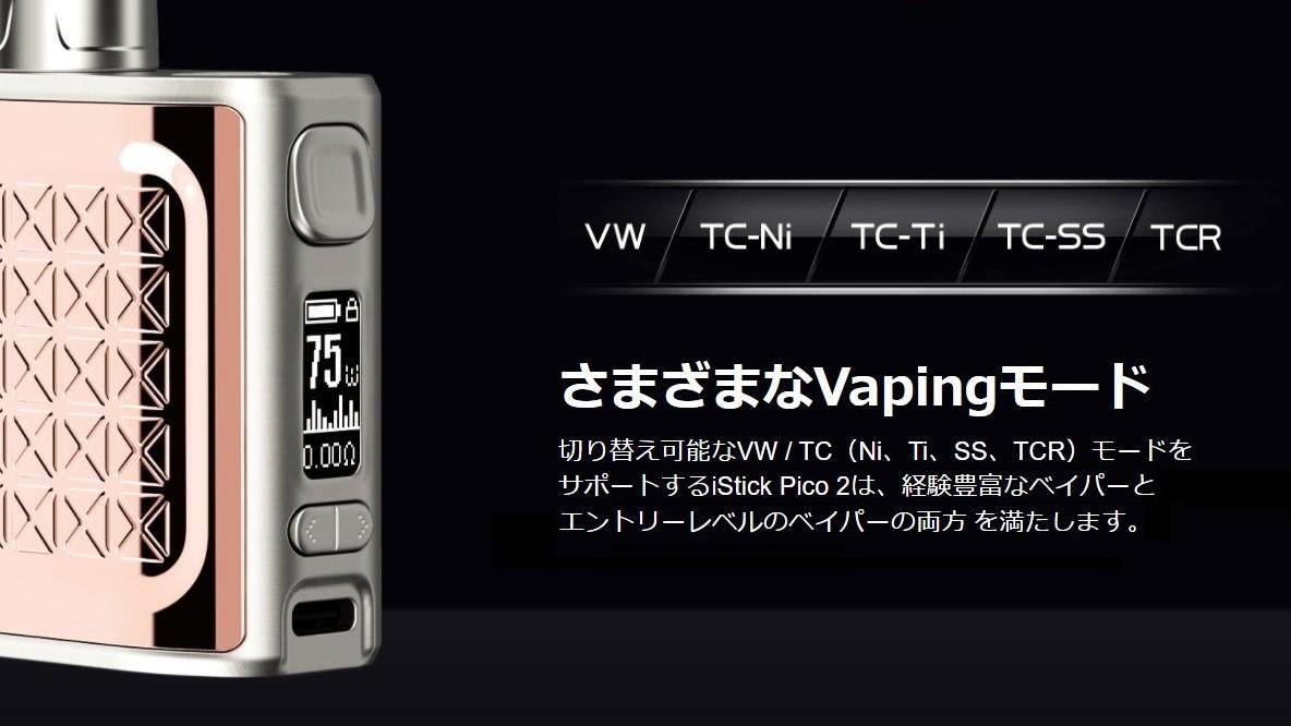 Eleaf iStick Pico 2 Kit 75W GZeno S 2ml アトマイザーセット/アイスティックピコ2/イーリーフ/ベイプ 本体 電子タバコ vape mod [F-15]