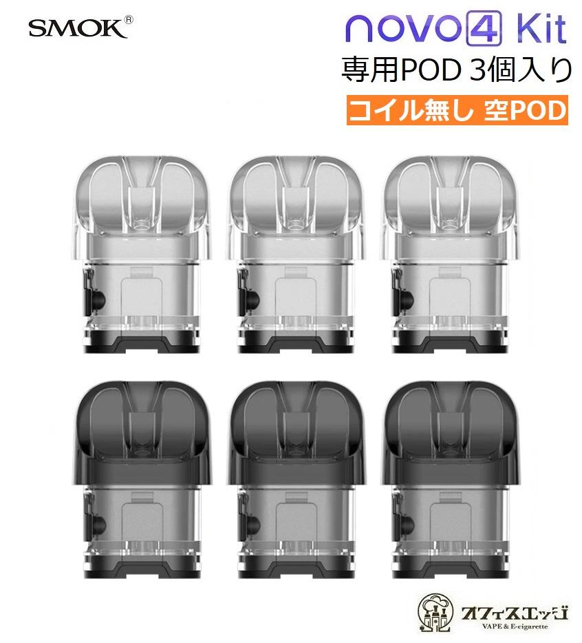SMOK NOVO 4 交換用PODカートリッジ 3個入り/ノバ4/スモック/ベイプ 電子タバコ vape pod ポット スペア 交換用ポッド [J-76]