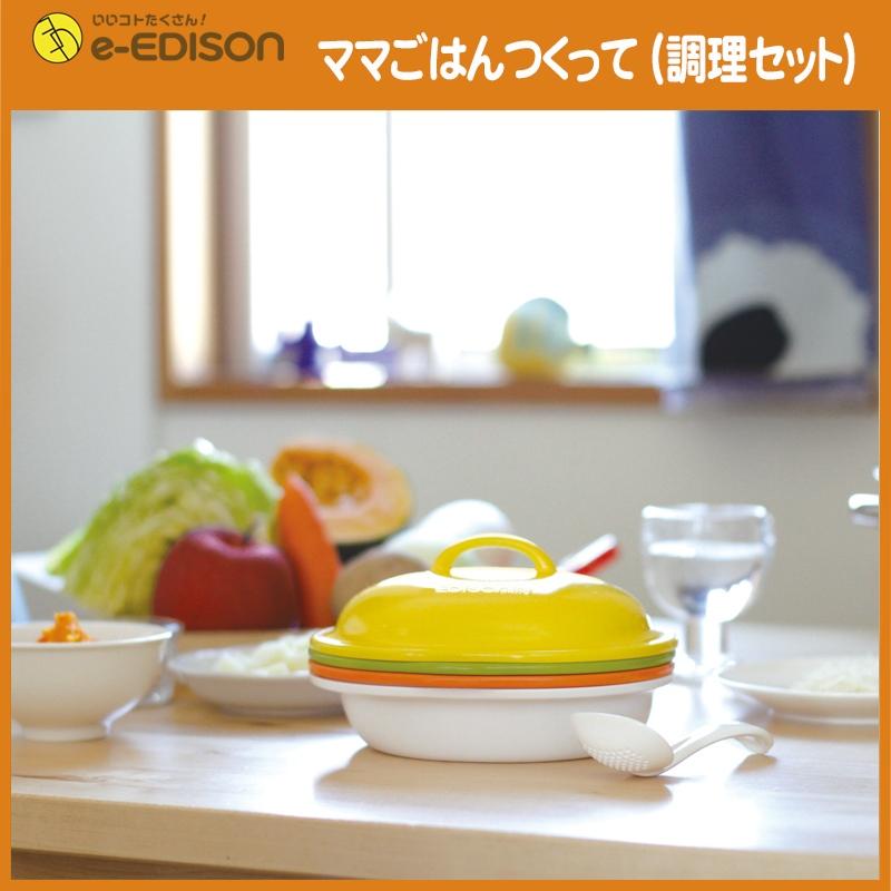 EDISON mama 日本製!「ママごはんつくって」離乳食作り 離乳食 調理セット 小分けトレー 小分けパック エジソンママ