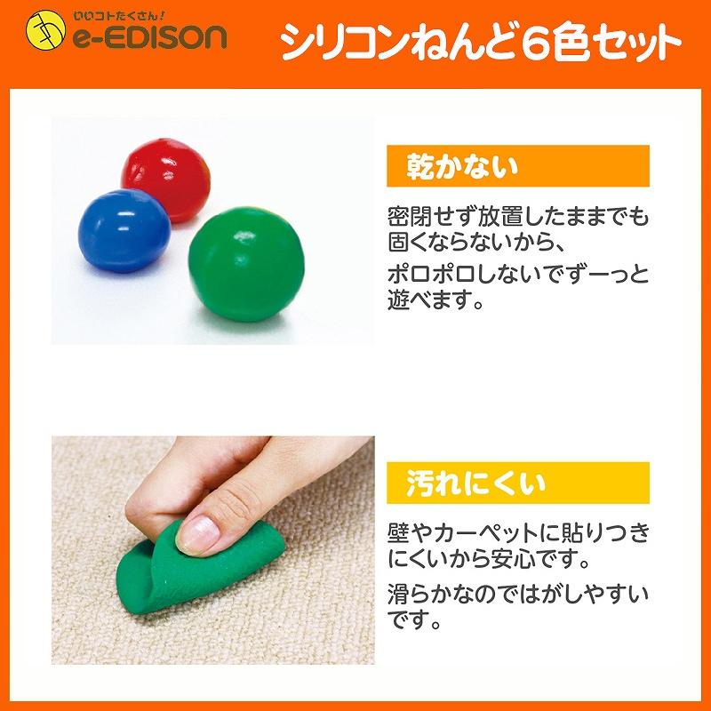 乾かないねんど 焼くとかたまる【シリコンねんど6色+1】セット スターターセット 知育玩具 粘土 工作