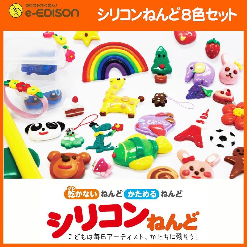 乾かないねんど 焼くとかたまる【シリコンねんど8色+1】セット スターターセット 知育玩具 粘土 工作