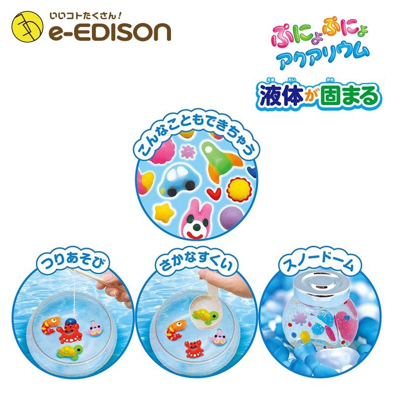 送料無料!液体が固まる ぷにょぷにょアクアリウム 自由研究や夏休み工作にも お風呂やプールでも一緒に遊べる!
