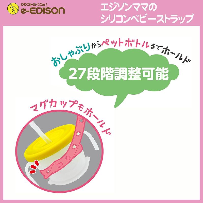 【送料無料】 落ちない安心ストラップ【シリコンベビーストラップ】ピンク・グリーン おしゃぶりホルダー 伸びるシリコン素材