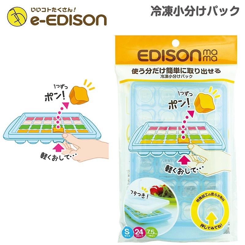 【送料無料】EDISON mama 「冷凍小分けパック」 Sサイズ(7.5ml-24ブロック) 離乳食作り 離乳食 調理セット 小分けトレー 小分けパック ブロックトレー 製氷皿 アイストレー