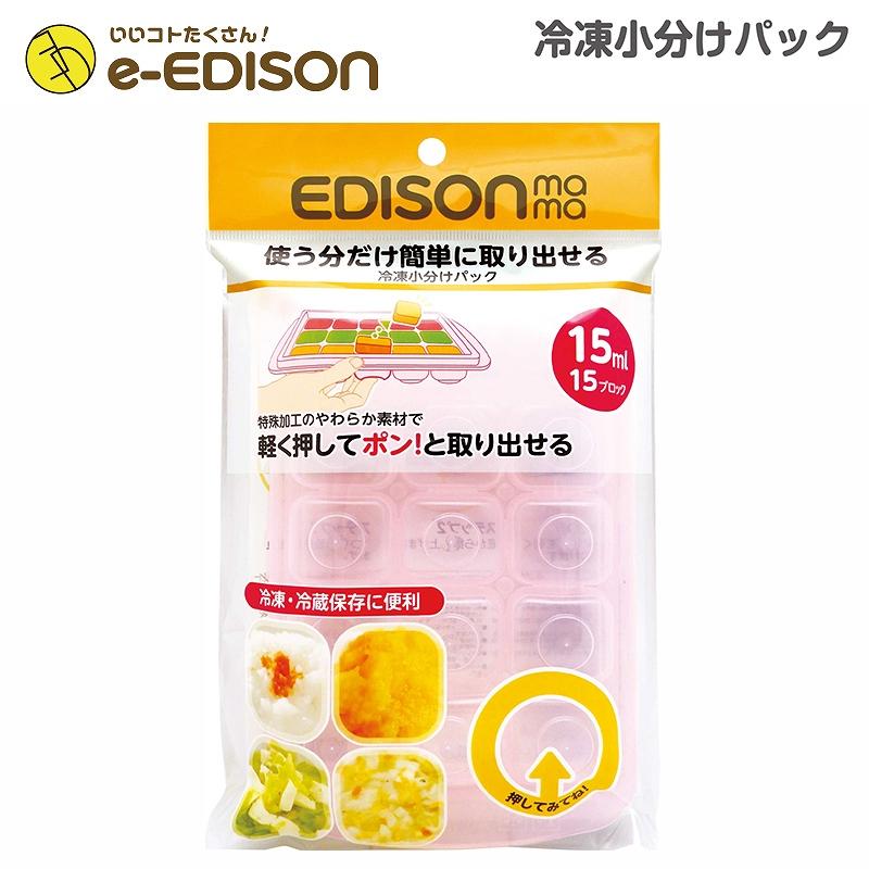 【送料無料】EDISON mama 「冷凍小分けパック」 Mサイズ(15ml-15ブロック) 離乳食作り 離乳食 調理セット 小分けトレー 小分けパック ブロックトレー 製氷皿 アイストレー