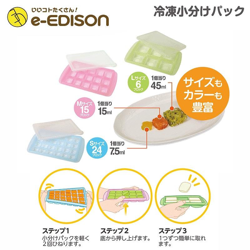 【送料無料】EDISON mama 「冷凍小分けパック」 Lサイズ(45ml-6ブロック) 離乳食作り 離乳食 調理セット 小分けトレー 小分けパック ブロックトレー 製氷皿 アイストレー