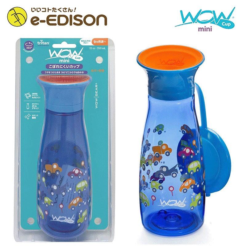 【送料無料】新素材トライタン Wowcup-Mini ワオカップ フタをしたまま飲める 不思議なカップ!ワオカップ ミニ フタ付き カップ
