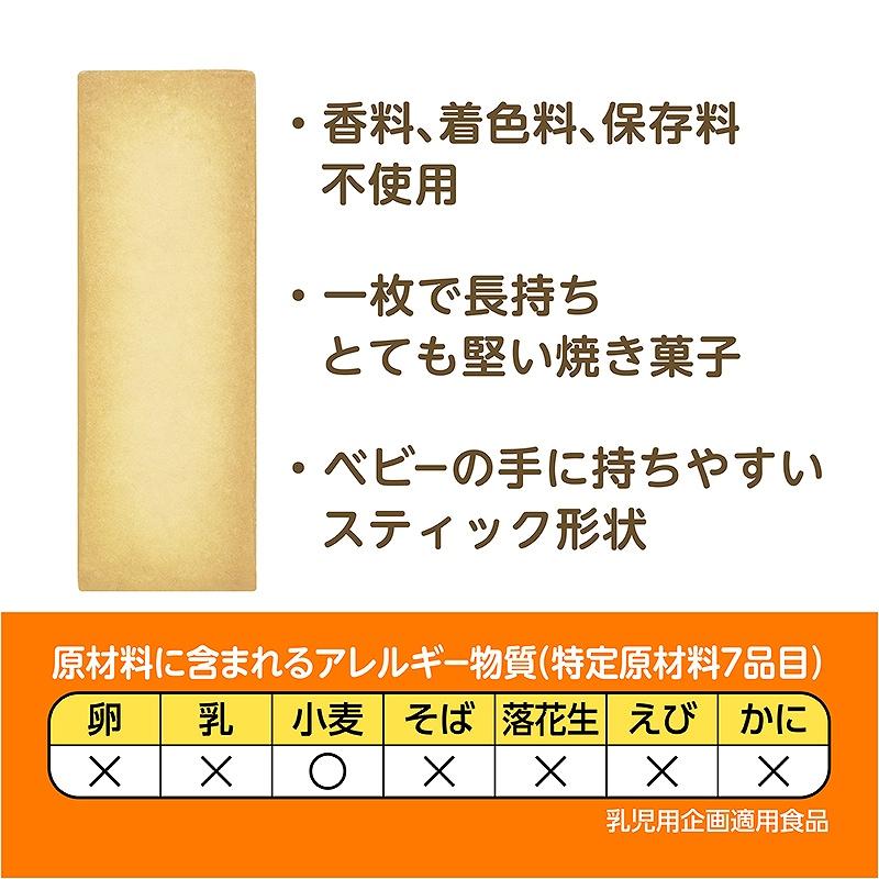 【日本国内製造】なが〜くかじかじ食べられる歯がため 「トマト」ベビーおやつ お菓子 噛む練習