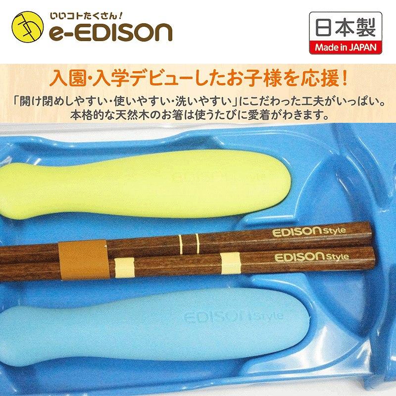 ★送料無料★日本製!トリオセット「はたらくくるま」スライド式ケース付 エジソンのお箸 スプーン フォークセット 天然木のお箸