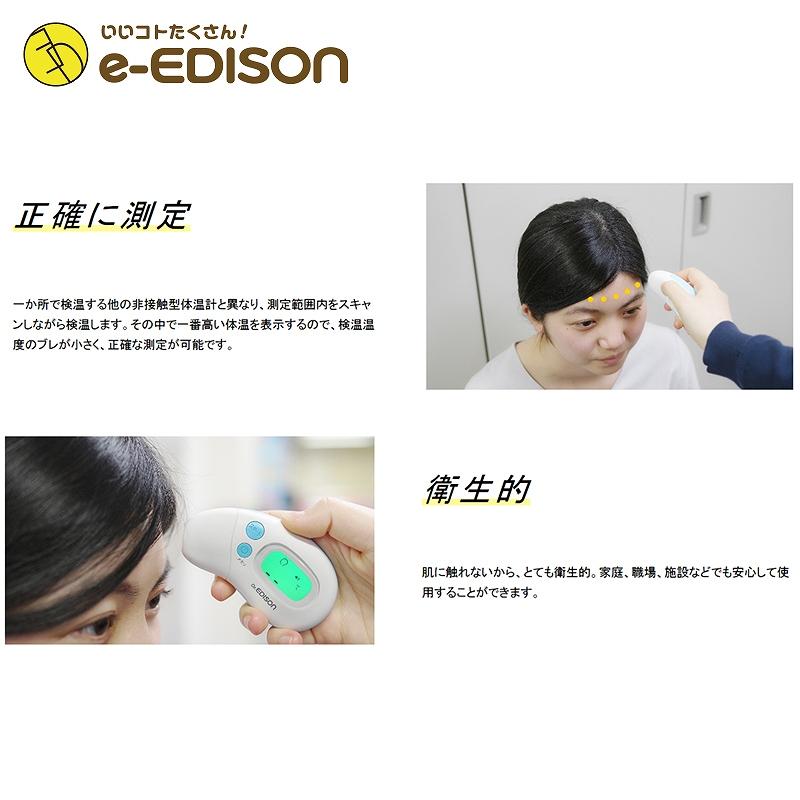 Dr.EDISON エジソンのさっと測れる2Way体温計 非接触体温計 肌に触れず衛生的 スキャン式体温計