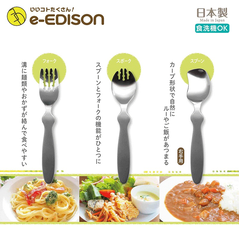 【送料無料】日本製!EDISON Mama 食事が楽しくなるカトラリー ESカトラリースポーク フォーク スプーン ステンレス