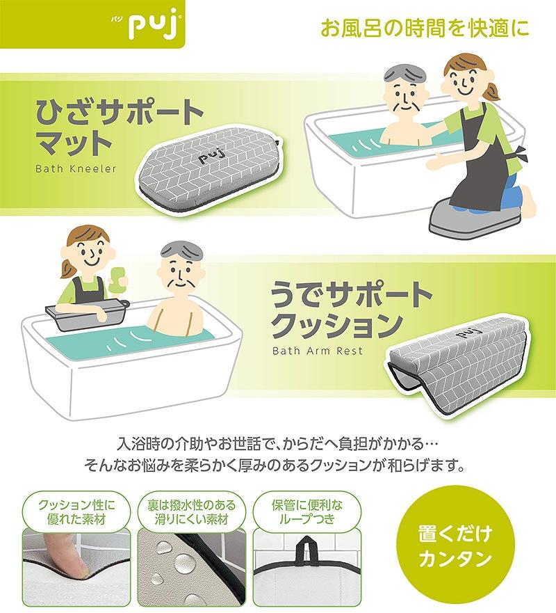 お風呂の時間を快適に パジ(puj) うでサポートクッション Bath Arm Rest 介護用品 お風呂