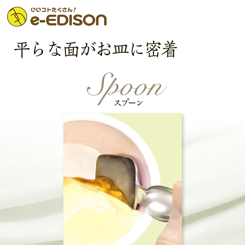 日本製!中空ステンレス フォーク&スプーン おしゃれ 使いやすさはそのまま EDISON STYLE