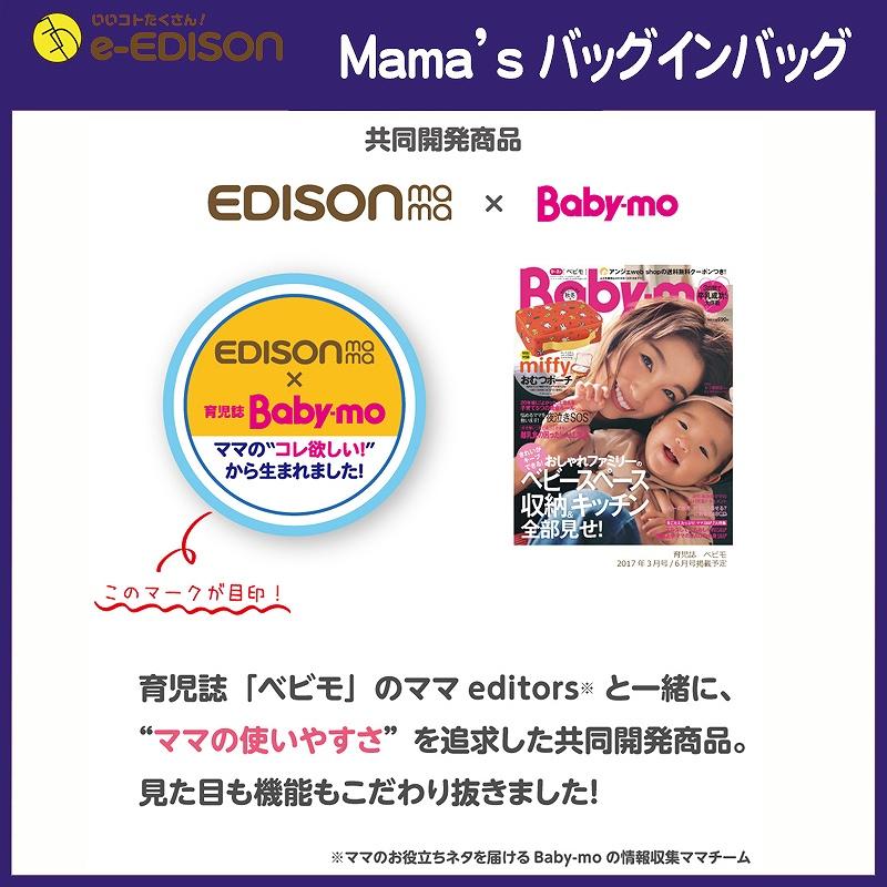 【EDISON MAMA】 おむつポーチ おむつ変えセット ママの小物 スッキリ収納!旅行ポーチ マザーズバッグ Mama'sバッグインバッグ