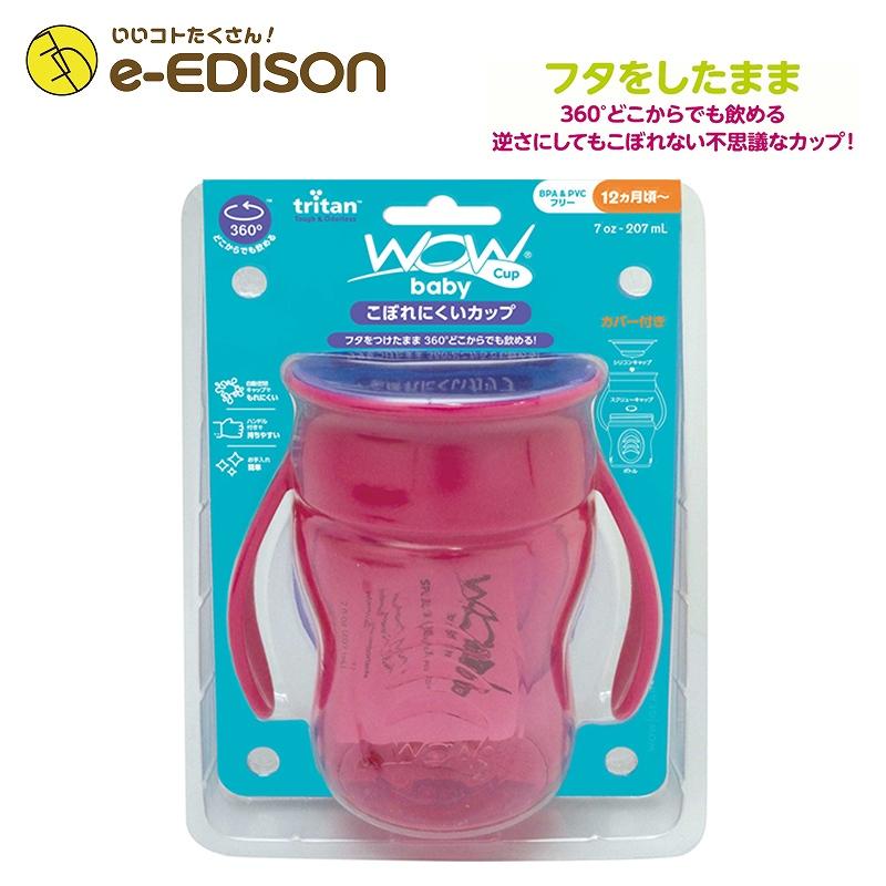 【送料無料】 New!Wowcup Babyトライタン ワオカップベビー【ピンク】 フタをしたまま飲める 不思議なカップ!ワオカップ フタ付き カップ