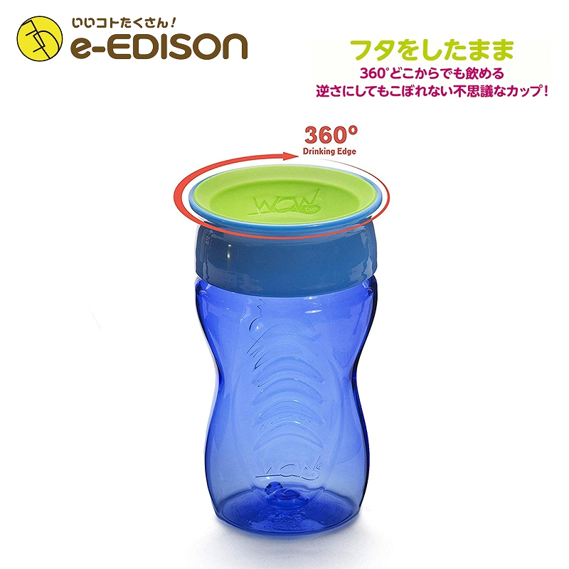 【送料無料】 New!Wowcup Kidsトライタン ワオカップキッズ【ブルー】 フタをしたまま飲める 不思議なカップ!ワオカップ フタ付き カップ